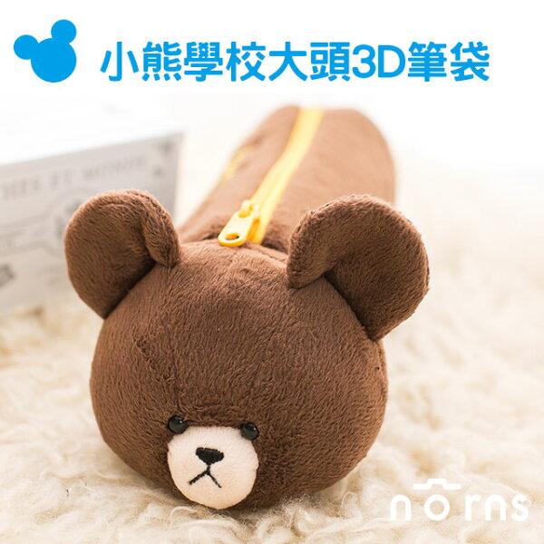 NORNS 【小熊學校大頭3D筆袋】the bears school Jackie 玩偶 娃娃