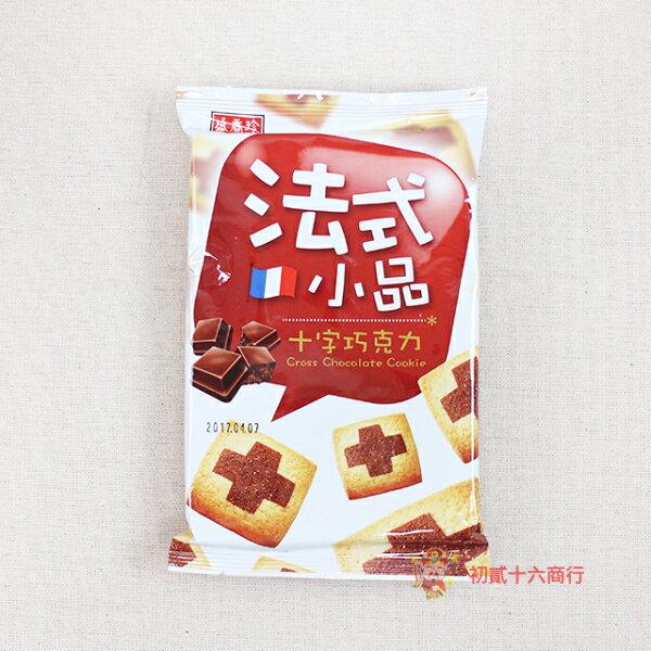 【0216零食會社】盛香珍_法式小品(十字巧克力)55g