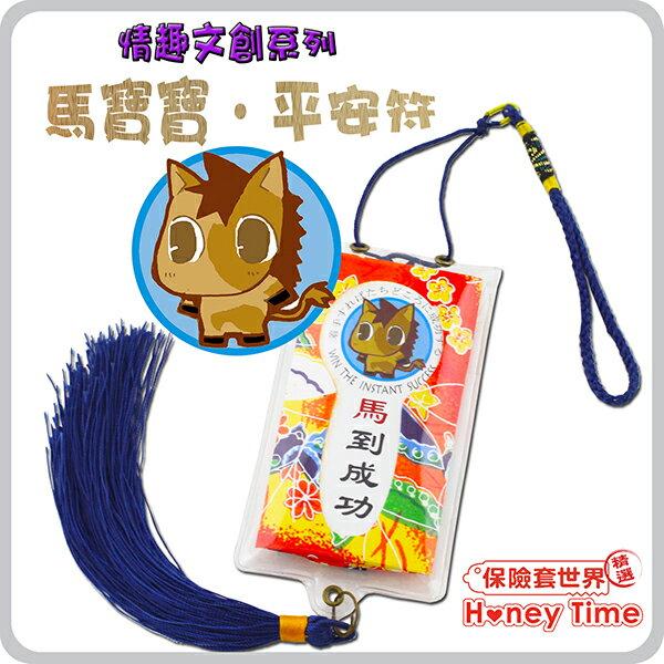 【保險套世界精選】HoneyTime.平安符(生肖-馬) 0