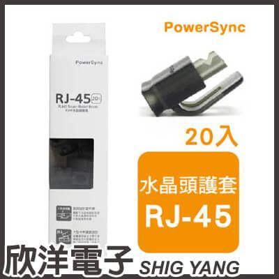 ※ 欣洋電子 ※ 群加科技 RJ-45水晶頭護套 / 透明黑 20入 (TOOL-GSRB20T0)  PowerSync包爾星克