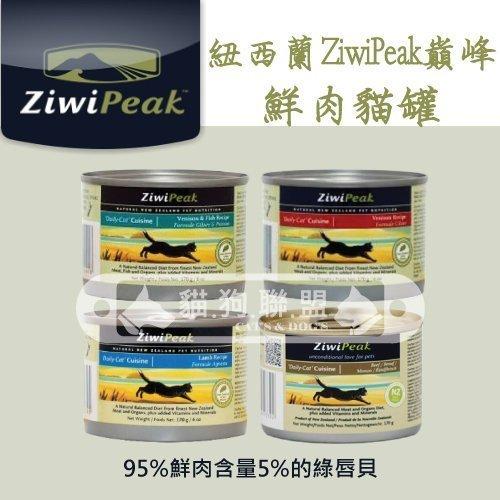 +貓狗樂園+ 紐西蘭ZiwiPeak巔峰【95%鮮肉主食貓罐。四種口味。170g】1280元*一箱12罐賣場