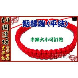 【吉祥開運坊】手環系列【手工編織..開運平結紅線(姻緣線)】淨化//擇日