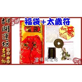 【吉祥開運坊】福袋系列【*御守~幸運福袋 //含新年度平安符】~結緣價~128