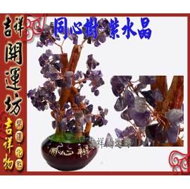 ~吉祥開運坊~同心樹系列~情侶 夫妻 家人 工作團隊 彼此同心^~^~~~紫水晶同心樹~硃