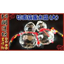 【吉祥開運坊】葫蘆系列【化樑煞氣-切面葫蘆水晶球*2--特大】硃砂開光//擇日