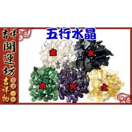 【吉祥開運坊】DIY系列/五色水晶石【聚寶盆專用配合五行//五色石-大顆*5包 】已淨化