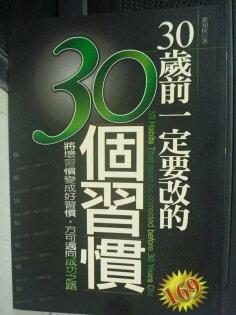 【書寶二手書T1/財經企管_LHR】30歲前一定要改的30個習慣_葉知秋