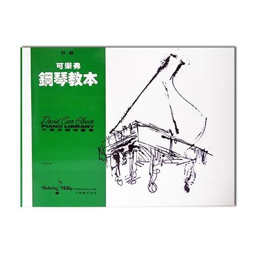 【非凡樂器】G1 可樂弗 鋼琴教本 (初級)