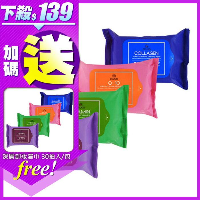 韓國 CELKIN 深層卸妝濕巾 30抽入 包 膠原 Q10 維生素 藍銅胜月太 多款~8