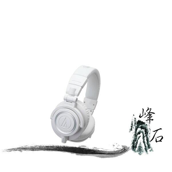 樂天限時促銷!平輸公司貨 日本鐵三角 ATH-M50x 白  專業型監聽耳機