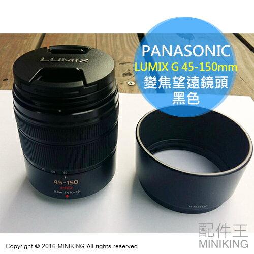 【配件王】現貨 裸裝 Panasonic LUMIX G VARIO 45-150mm 變焦鏡頭 黑/銀 GF6 GF8