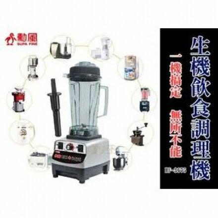 ★杰米家電☆勳風 HF-3675 生機飲食調理機