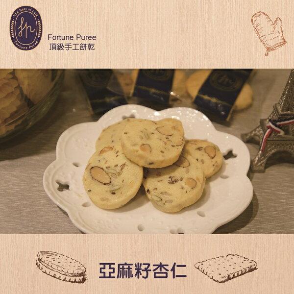 【Fortune Puree】亞麻籽杏仁 (每包100g)