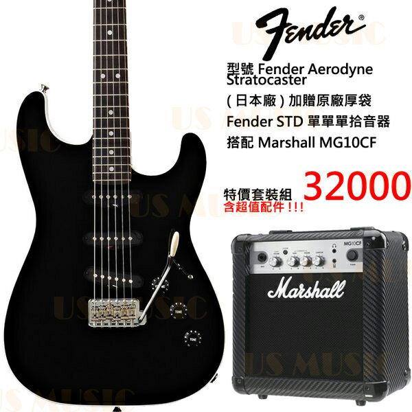 【非凡樂器】『限量1組 特價32000』FENDER日廠電吉他Aerodyne Stratocaster 搭配Marshall MG10CF