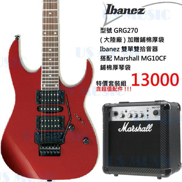 【非凡樂器】『限量1組特價』法拉利紅色 Ibanez GRG-270 GRG270大搖座電吉他 搭配Marshall MG10CF