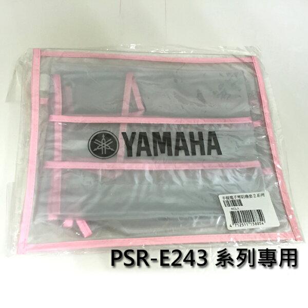 【非凡樂器】YAMAHA 山葉電子琴E243系列專用防塵罩/各機種size不同/注意型號