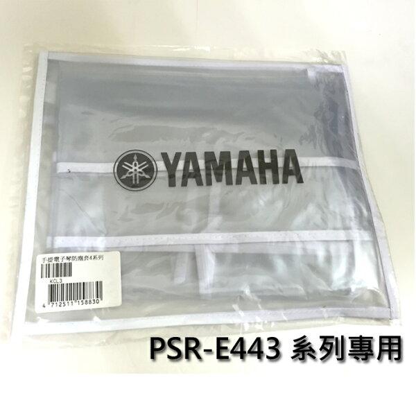 【非凡樂器】YAMAHA 山葉電子琴E443系列專用防塵罩/各機種size不同/注意型號