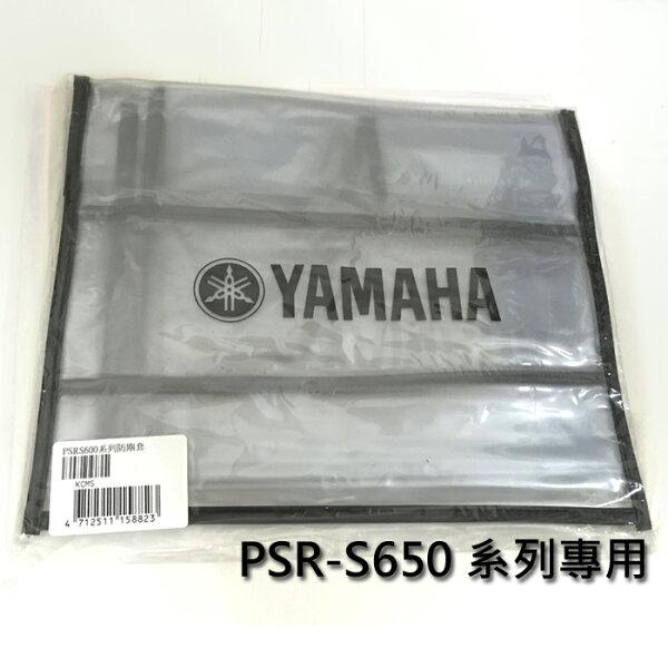 【非凡樂器】YAMAHA 山葉電子琴S-650系列專用防塵罩/各機種size不同/注意型號