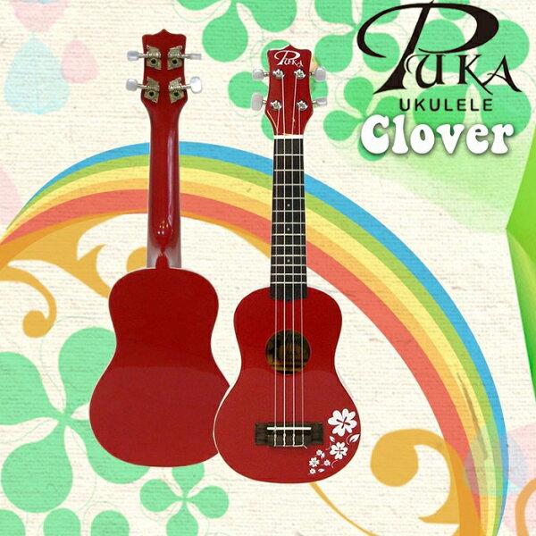 【非凡樂器】『PUKA PK-CS』紅色幸運草系列 21吋烏克麗麗/高品質沙比利木/贈送調音器