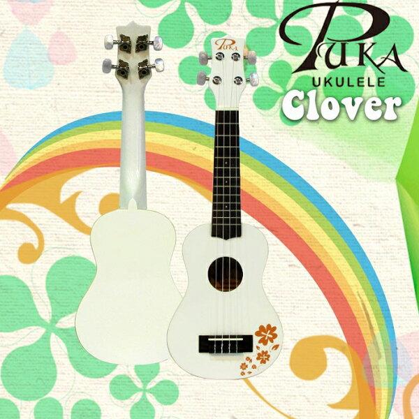 【非凡樂器】『PUKA PK-CS』白色幸運草系列 21吋烏克麗麗/高品質沙比利木/贈送調音器