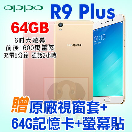 OPPO R9 Plus 64G 智慧手機