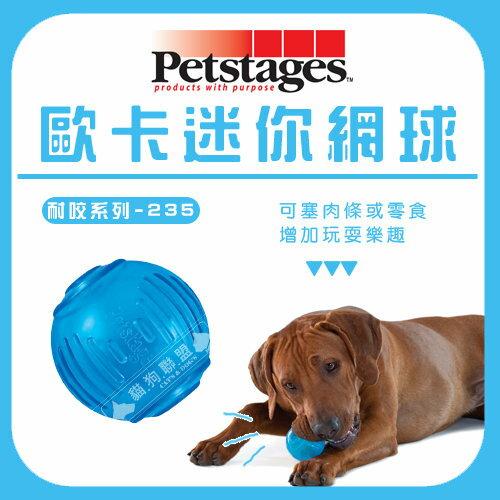 +貓狗樂園+ Petstages【ORKA歐卡。耐咬系列。235。迷你網球】220元 0