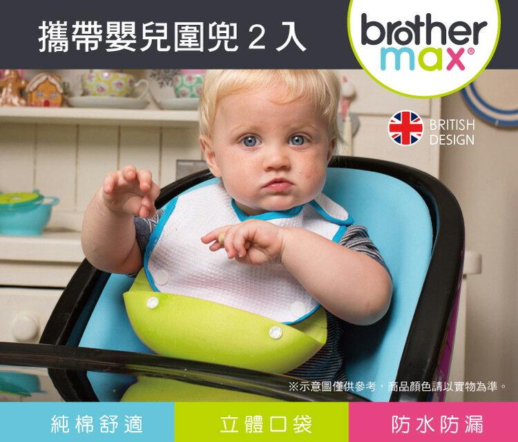 『121婦嬰用品館』brother max 2 入攜帶嬰兒圍兜 - 藍 1