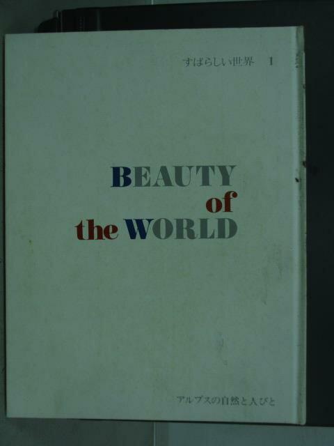 ~書寶 書T1/旅遊_XEY~Beauty of the World_日文