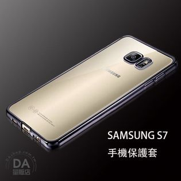 《DA量販店》三星 S7 電鍍 TPU 金屬邊框 手機 清水套 保護殼 黑色(80-2721)