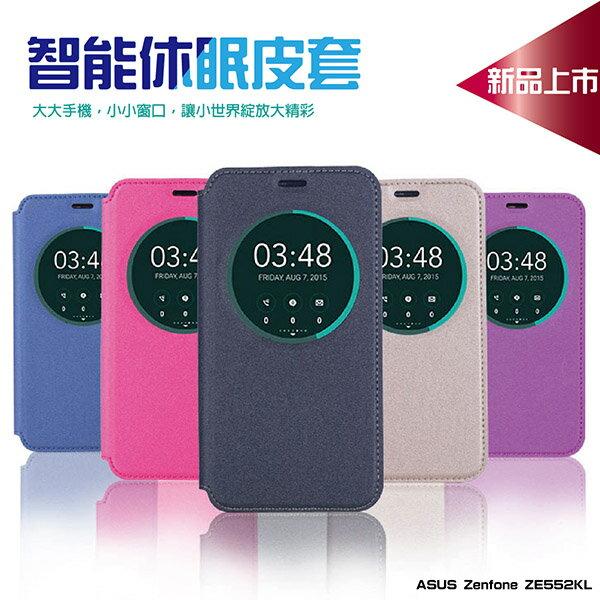 智能休眠 休眠喚醒 華碩 ASUS Zenfone ZE552KL 智能皮套 保護套 手機套 側翻皮套