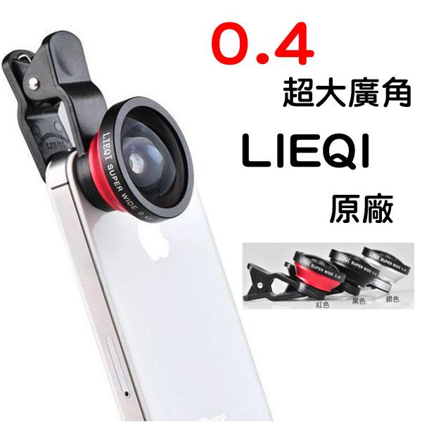 LIEQI 原廠正品 0.4x 廣角鏡 外接鏡 超大廣角 夾式 外接鏡頭 自拍神器必備 無暗角