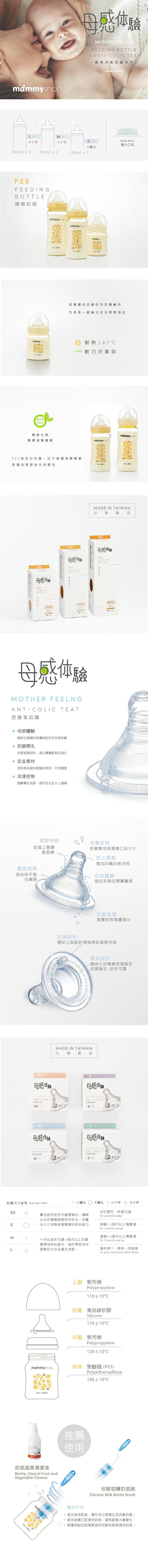 Mammyshop媽咪小站 - 母感體驗 PES防脹氣奶瓶 寬大口徑 360ml/250ml/150ml 各2入 超值組 1
