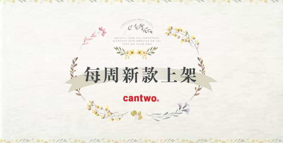 Cantwo_web_rakuten_0608_week_950x480