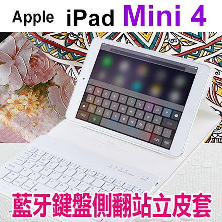 IPAD MINI4 藍芽鍵盤 休眠側翻站立皮套 iPad Mini4
