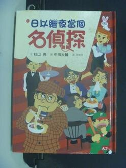 【書寶二手書T1/兒童文學_GFT】名偵探10:日以繼夜當個名偵探_杉山亮