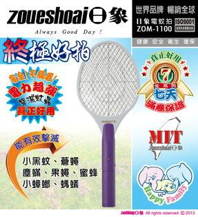 中華豪井 日象終極好拍電池式電蚊拍