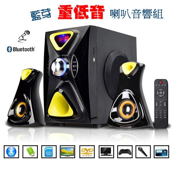 大黃蜂GloryEarth S7902藍芽重低音組合音響 +贈16G手機電腦兩用雙頭隨身碟 原S6901