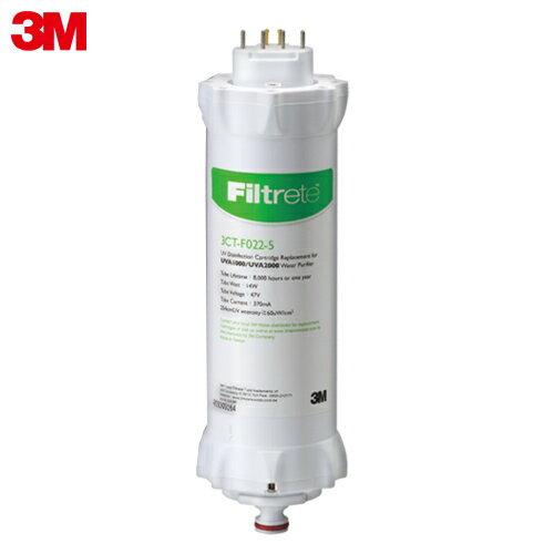 3M UVA系列紫外線殺菌燈匣(UVA1000.UVA2000.UVA3000適用)