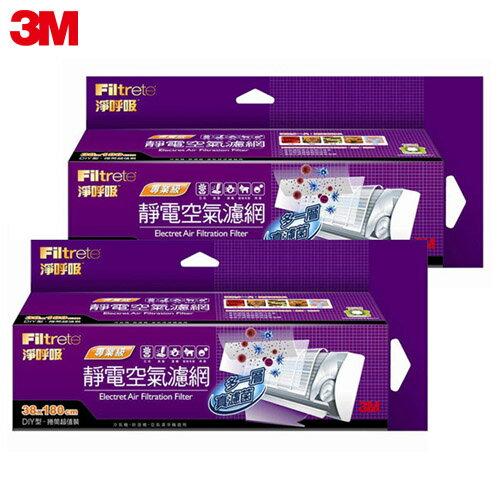 【3M】淨呼吸靜電空氣濾網-專業級捲筒式 (二入組)