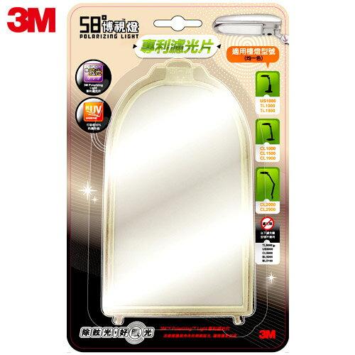 3M 58°博視燈專利濾光片框組 LFP01