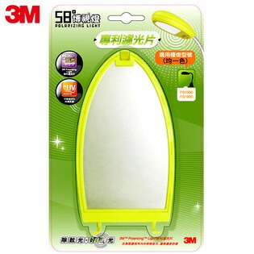 【3M】58°博視燈專利濾光片框組 LFP02