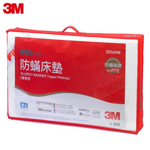 3M Filtrete防蹣床墊-低密度標準型(單人3 X 6.2)