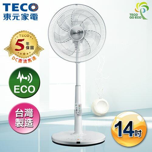 TECO東元 iFans 14吋DC微電腦ECO智慧溫控立扇電扇 XA1468BRD ~