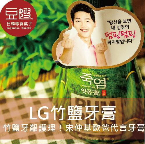 【豆嫂】韓國牙膏 LG 宋仲基代言 竹鹽護理按壓式牙膏