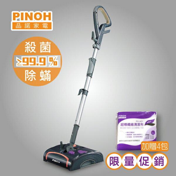 ★加贈清潔布★『PINOH』☆品諾 多功能蒸汽清潔機(2in1旗艦款) PH-S15M **免運費**