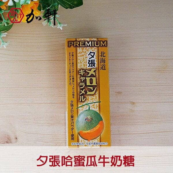 《加軒》日本北海道夕張哈密瓜牛奶軟糖(盒)