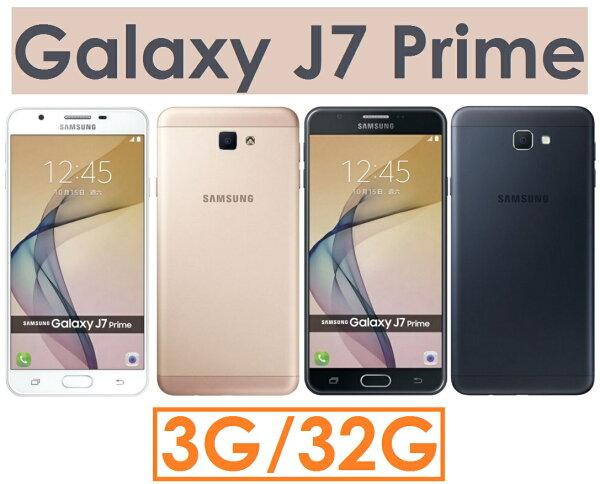 【新機上市】三星 Samsung Galaxy J7 Prime 八核心 5.5吋 3G/32G 4G LTE智慧型手機(送16G記憶卡)