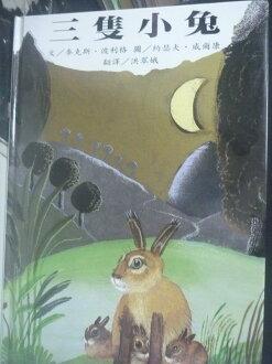 【書寶二手書T1/少年童書_WGH】三隻小兔_麥克斯‧波利格