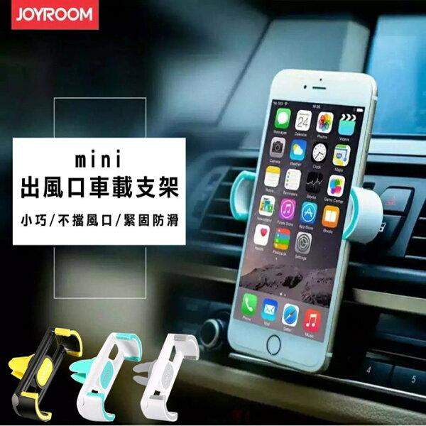 360度旋轉 JOYROOM 汽車出風口車載支架 50-85mm 手機夾/冷氣口手機車架/7吋以下 手機支撐架/車用手機支架/手機座/懶人夾 iPhone HTC SONY