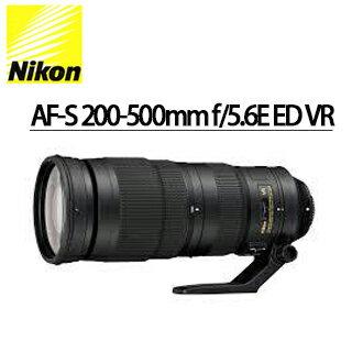 ★分期零利率 ★Nikon AF-S NIKKOR 200-500mm f/5.6E ED VR  NIKON 單眼相機專用變焦鏡頭   國祥/榮泰 公司貨